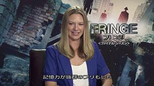 最後におまけ映像あり!>『FRINGE_フリンジ』アナ・トーヴ独占インタビュ