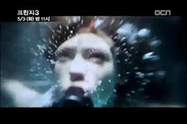 FRINGE- Korean Season 3 Trailer (English).mp4-00036