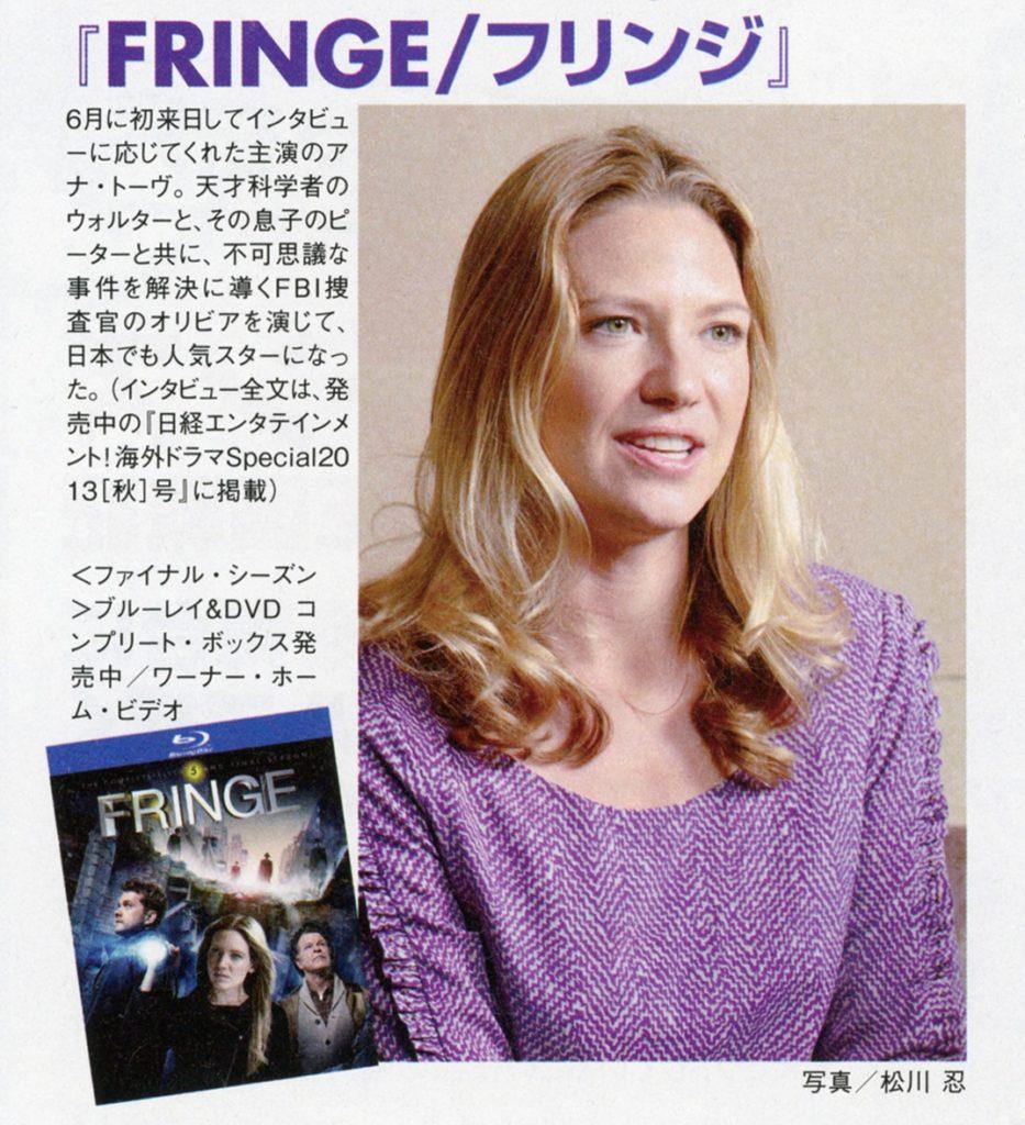 Nikkei Entertainment201308