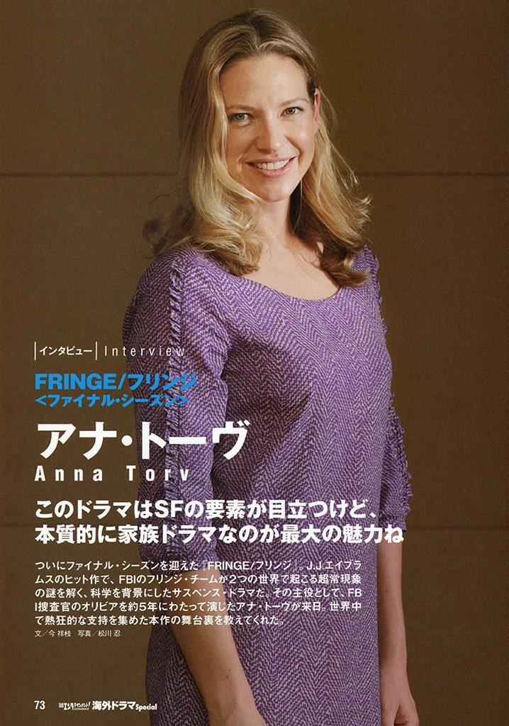 Nikkei Entertainment201308_1
